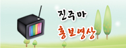 진주마 홍보영상
